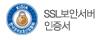 SSL보안서버 인증서