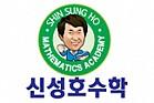 신성호수학공화국학원