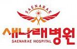 새나래병원