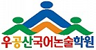 우공산국어논술학원