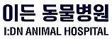 이든동물병원