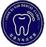 김종기치과의원