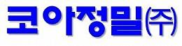 ..코아정밀(주)
