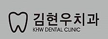 ..김현우치과의원