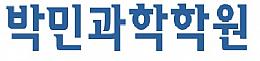 ..김인화영어박민과학학원