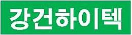 ..(유) 강건하이텍